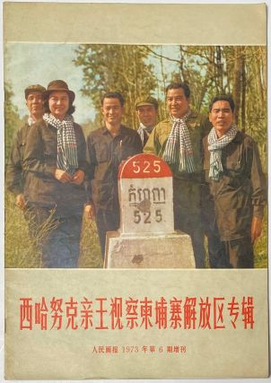 Xihanuke qin wang shi cha Jianpuzhai jie fang qu [Samdech Sihanouk's inspection tour of the...