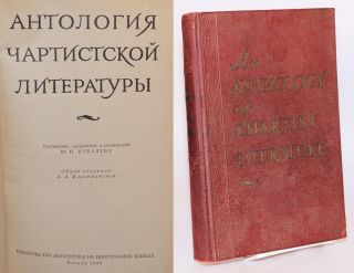 An anthology of Chartist literature / Antologiia chartistskoi literatury. I. V. Kovaleva