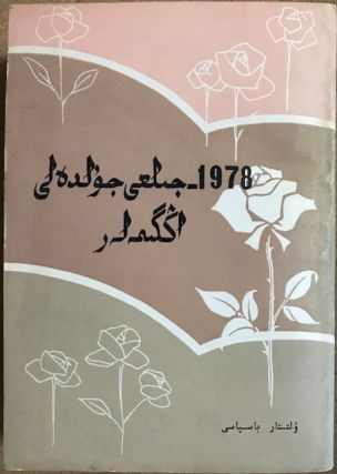 [Kazakh-language edition of the Best Chinese short stories of 1978]