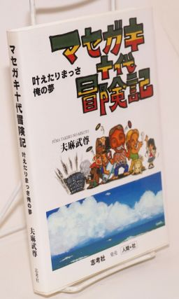 Masegaki judai bokenki: マセガキ十代冒険記 : Kanaetarimassa ore no yume [A chronicle of...