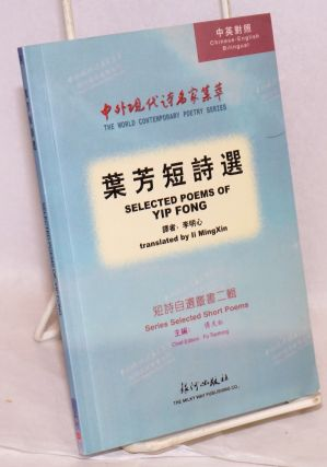 Selected poems of Yip Fong translated by Li MingXin [Oliver M Lee]. Yip Fong