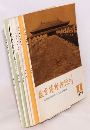 Gugong bowuyuan yuankan 故宫博物院院刊 [five issues] 五期