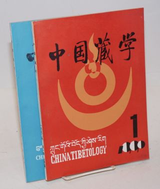 China Tibetology / Zhongguo Zang xue. Nos. 1 and 2 for 1990 (Whole nos. 9 and 10