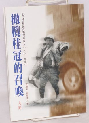 Ganlan guiguande zhaohuan / The call of Spain. Canjia Xibanya neizhande Zhongguoren (1936-1939) / The Chinese volunteers in the Spanish Civil War (1936-1939)