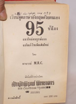 [Learn English by yourself in 95 hours] (Thai book)