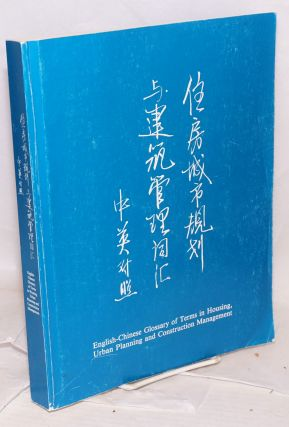 English-Chinese glossary of terms in housing, urban planning, and construction management / Zhu fang cheng shi gui hua yu jian zhu guan li ci hui Zhong Ying dui zhao. United States Department of Housing, Urban Development, Cheng xiang jian she huan jing bao hu bu.
