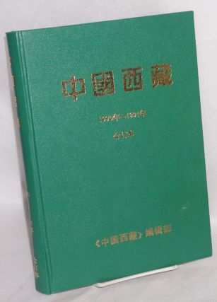 China's Tibet / Zhongguo Xizang. [Bound volume of the first two years