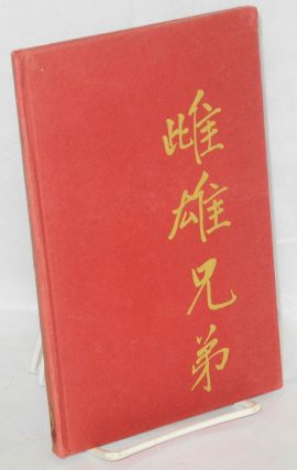The two brothers of different sex; a story from the Chinese, illustrated by Edy Legrand,...
