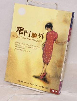 Zhai men zhi wai / Beyond the narrow gate 窄門之外. Leslie Chang, Song Weihang...