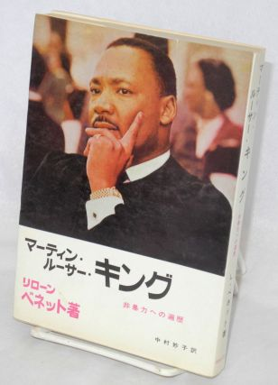 "Matin Rusa Kingu: Hiboryoku eno henreki [Japanese edition of ""What manner of man: a biography of Martin Luther King, Jr.""]"