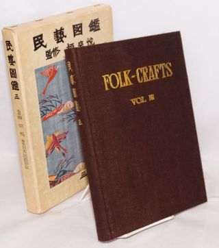 Mingei zukan. Vol. 3 [A Harvest of Folk-Crafts from the collection of the Folk-Craft Museum]