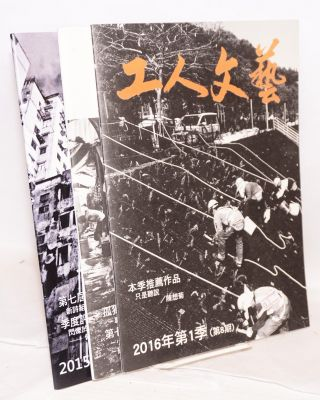 Gongren wenyi [Workers' Literature] [three issues