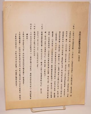 Charter of the World's Sam Yick Corporation, in Chinese