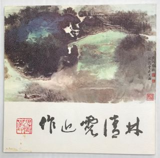 Lin Qingni shu hua zhan / Exhibition of Chinese paintings & calligraphy by Prof. Tsing-ai Lim