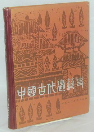 Zhongguo gudai jianzhu shi 中國古代建築史 [History of ancient Chinese architecture]....