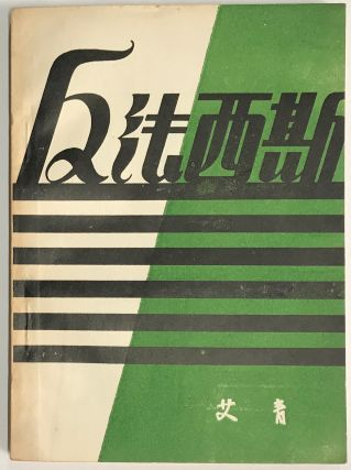 Fan faxisi