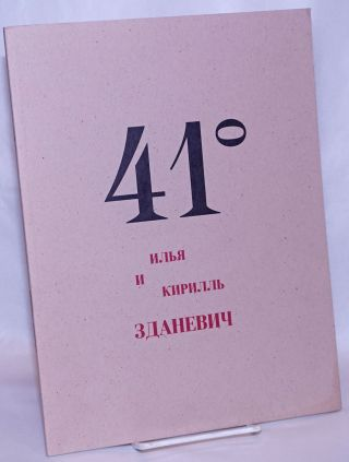 41o; Ilya and Kirill Zdanevich. Dates of the exhibition October 31 - December 21, 1991. Martin...