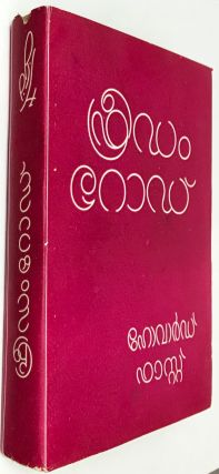 Malayalam translation of Freedom Road]. Howard Fast