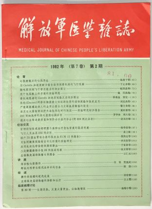 Jie fang jun yi xue za zhi / Medical Journal of Chinese People's Liberation Army. Vol. 7 no. 2...