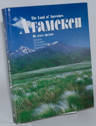 Atamekeh. The Kazakhs; History, Ethnography, Culture. The Land of Ancestors. preparers Press...