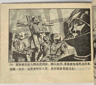 Di guo fan ji zhan [Chinese pirated comic booklet based on The Empire Strikes Back ]