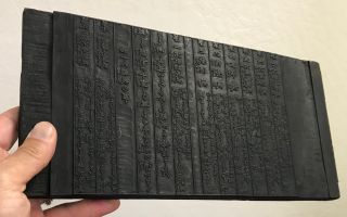 [Woodblock for printing four pages of a Japanese Buddhist text]
