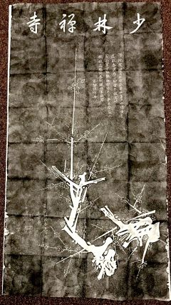 "Shaolin chan si [""Shaolin Zen Temple,"" ink rubbing on paper, taken from a late Ming dynasty stone..."