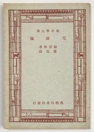 Tian yan lun [Chinese edition of Evolution and ethics] 天演論. Thomas...