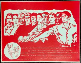Peoples of the world, unite, defeat US-Soviet imperialist collusion! [poster]. Iranian Student...