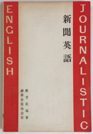 Xin wen ying yu / A new handbook of journalistic English for Chinese students 新聞英語. Y....