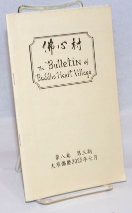 The bulletin of Buddha Heart Village / Fo xin cun. Vol. 8 no. 3