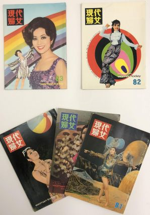 Xian dai fu nü / Woman today [five issues