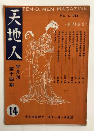 Tian di ren, No. 14 (Nov. 1. 1952) 天地人:第十四期