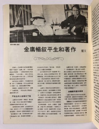 Kai juan / Bookreviews monthly. Vol. 2, No. 6. (Jan. 1980) 開卷