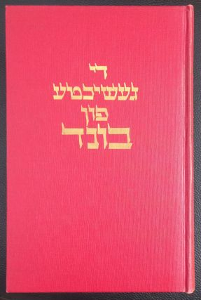 Di Geshikhte fun Bund / The History of the Jewish Labor Bund [volumes 1, 2, 3