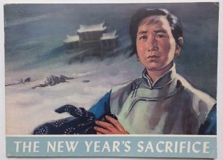 The New Year's Sacrifice. Lu Hsun, Lu Xun