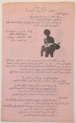 Forum on the Middle East [handbill in English and Arabic]