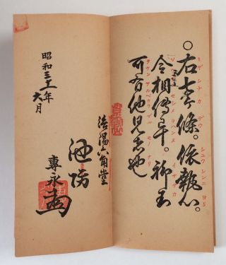 [Ikebana certificate in Japanese issued to an American woman by Ikenobo Sen'ei]