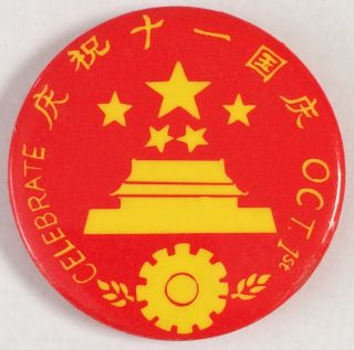 Celebrate Oct. 1st / Qing zhu shi yi guo qing [pinback button