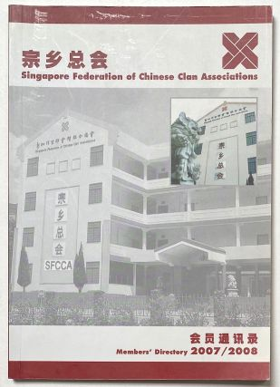 Members' directory, 2007/2008 / Singapore Federation of Chinese Clan Associations. 宗乡总会...