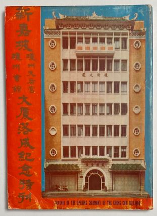 Souvenir of the opening ceremony of the Kheng Chiu Building / 新嘉坡瓊州天后宮,...
