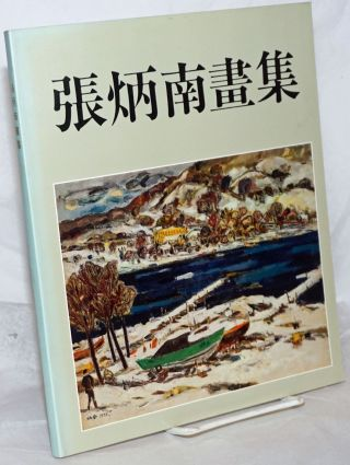 Chang Ping Nan Oil Paintings 張炳南畫集 [35th art career anniversary painting album] ...