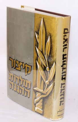 [Haganah: Military / paramilitary activity in the 1930s and early 1940s; entirely in Hebrew]. Irgun.